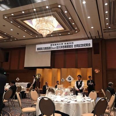 昨日は、愛知医大形成外科、横尾教授の退任式、古川教授の就任式でした。の記事に添付されている画像