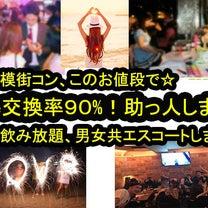 3.24今日のみのイベントのお知らせです☆の記事に添付されている画像