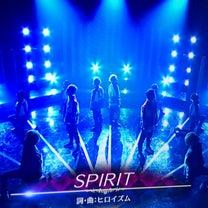 願えば叶う、SPIRIT‼️の記事に添付されている画像