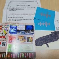 ☆当選22☆京都水族館入場券の記事に添付されている画像