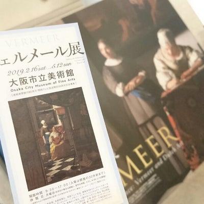 フェルメール展の記事に添付されている画像