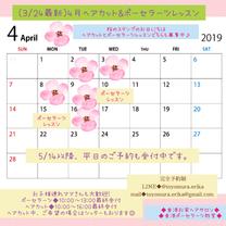 3/24最新【3・4月】サロンスケジュールの記事に添付されている画像