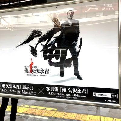「俺 矢沢永吉」 男なら憧れるよね‼️の記事に添付されている画像