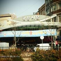 22【2018.11 ソウル】広蔵市場でカルグクスを食べる!の記事に添付されている画像