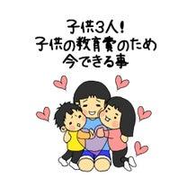 子供3人!子供の教育費のため今できる事の記事に添付されている画像