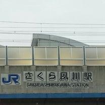 さくらの駅の記事に添付されている画像