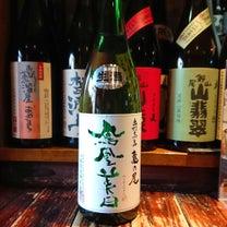鳳凰美田純米吟醸亀の尾生酒!今日からNEWスタッフが出勤致します!の記事に添付されている画像