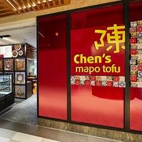 四川飯店の麻婆豆腐をリーズナブルに食べられるお店!の記事に添付されている画像