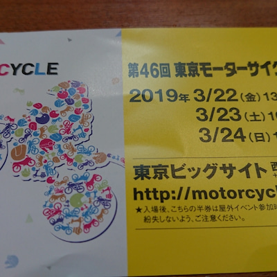 バイク@東京モーターサイクルショーの記事に添付されている画像