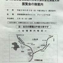 東北連合展&北海道支部展のお知らせ!の記事に添付されている画像
