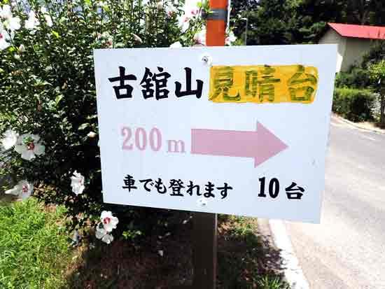 【2】木村舘