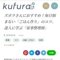 【掲載のお知らせ】小学館「kufura」キッチンは 「ざっくり収納」でズボラさんの記事に添付されている画像