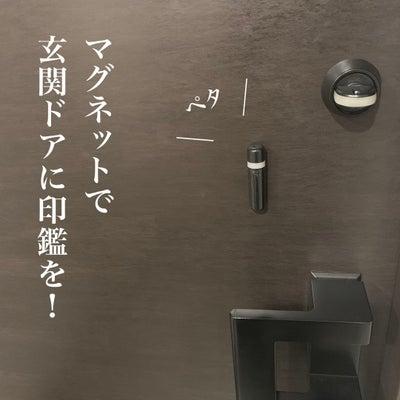 【玄関ドア】印鑑のマグネット付けをやってみた!の記事に添付されている画像
