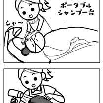 シャンプーで人生論の記事に添付されている画像