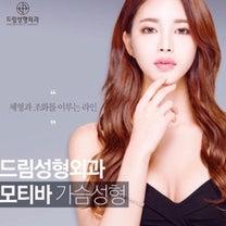 [韓国美容整形]女神に大変身♥ドリーム整形外科DREAM STORY⑧の記事に添付されている画像
