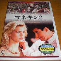 中古DVD マネキン2 廃盤 貴重 クリスティ・スワンソン ウィリアム・ラグズデの記事に添付されている画像