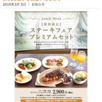 43ステーキハウスでランチ (札幌大通)の記事に添付されている画像