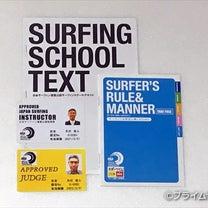 サーフィンスクール準備完了の記事に添付されている画像