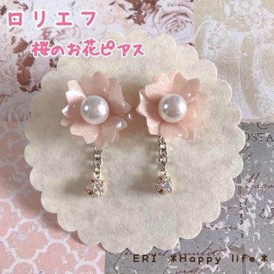 【ロリエフ】桜のお花バージョン♪の記事に添付されている画像