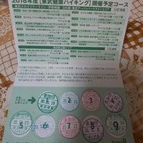 今日は東武健康ハイキングへ参加の記事に添付されている画像