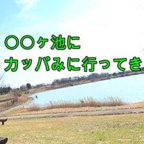 福岡大濠公園へ!?カッパ様にの記事に添付されている画像