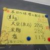 味噌造り体験会(2019/1/26)の画像