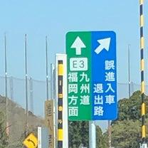 北熊本スマートインターチェンジ開通の記事に添付されている画像