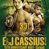 カシアスボクシングジム   15周年記念大会の画像