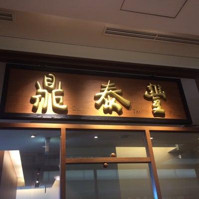 美味しいワンタン混ぜ麺に遭遇@鼎泰豊の記事に添付されている画像