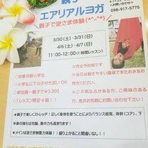 親子 空中ヨガイベント!の記事に添付されている画像