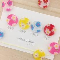 お花のボタン☆minneで再販しましたの記事に添付されている画像
