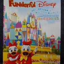 ファンダフル・ディズニー vol.58の記事に添付されている画像