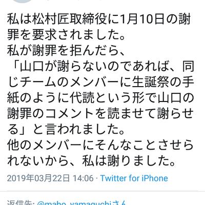 山口真帆馬券だった高松宮記念の記事に添付されている画像