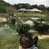 【沖縄ライフ】世界遺産の識名園に家族で行ってきたの巻!の記事に添付されている画像