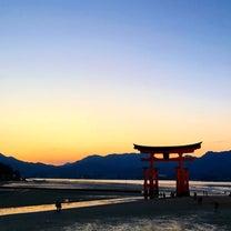 【自然を感じる事、日常から離れる事】厳島神社参拝よりの記事に添付されている画像