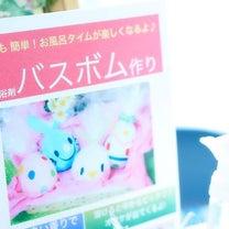3/30(土)スマイルフェスタ出店者 Tomoppy gardenの記事に添付されている画像