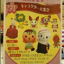 イオン佐野新都市店開店記念祭キャラクター大集合の記事に添付されている画像