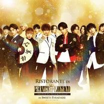 「PRINCE OF LEGEND」スイーツパラダイス 大阪より♪の記事に添付されている画像