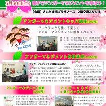 アンガーマネジメント【春休み親子イベント】のご案内の記事に添付されている画像