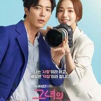 tvN「彼女の私生活」~パク・ミニョン&キム・ジェウクの記事に添付されている画像