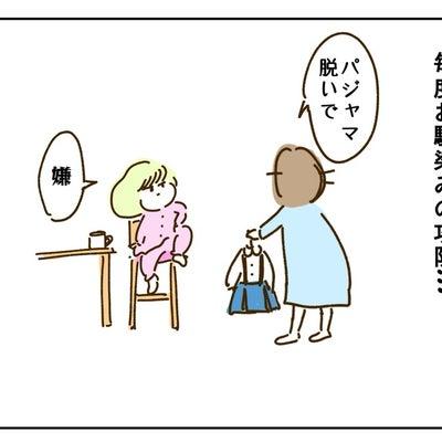 ゴミ箱ロボになる私 脱「追いかける育児」②の記事に添付されている画像