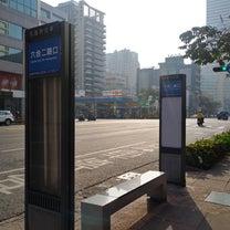 TO the Kaohsiung XVI お正月旅行は翌朝…の記事に添付されている画像