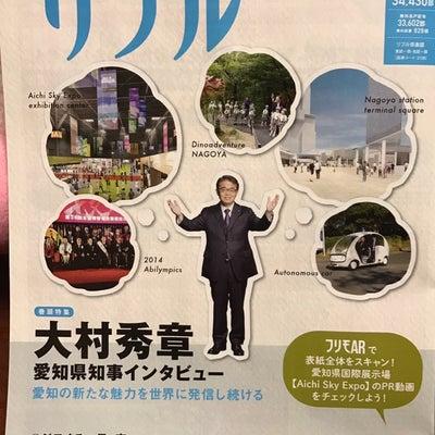地域みっちゃく生活情報誌 月刊 リブルの記事に添付されている画像