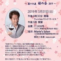 完売御礼!◆3/31「辰巳琢郎の和飲サロン~第十六夜 桜の会2019~」の記事に添付されている画像