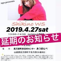 shikino WS延期のお知らせの記事に添付されている画像