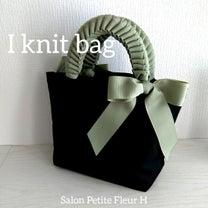 レッスンメニュー⑭【I knit bag by HAPINESU】の記事に添付されている画像