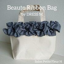 レッスンメニュー⑮【Beaute Ribbon Bag by DRESS M】の記事に添付されている画像