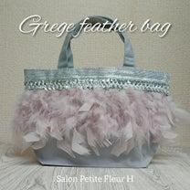 レッスンメニュー⑯【Grege feather bag】の記事に添付されている画像