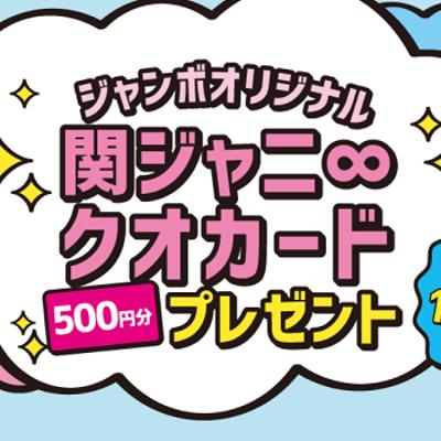 【懸賞情報】森永製菓♡ジャンボオリジナル関ジャニQUOカードプレゼント!の記事に添付されている画像