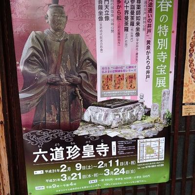 毘沙門天様♪京都の限定、御朱印(^^)の記事に添付されている画像